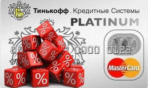 Условия и проценты карты Тинькофф Платинум