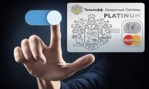 Как активировать карту Тинькофф Платинум