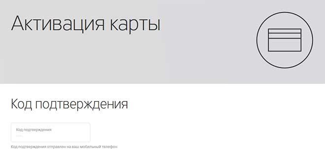 Активация Тинькофф Платинум