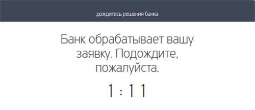 оформление Тинькофф Платинум